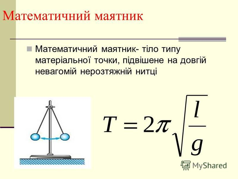 Математичний маятник Математичний маятник- тіло типу матеріальної точки, підвішене на довгій невагомій нерозтяжній нитці
