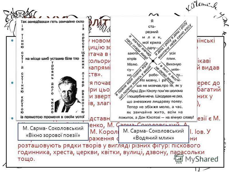 XX-XXI століття На почату XX століття у новому культурному контексті українські поети продовжили традицію зорового віршування. З метою посилення впливу на читача в оформленні своїх книг вони використовували різні кольори, шрифти, знаки. Найбільш ціка
