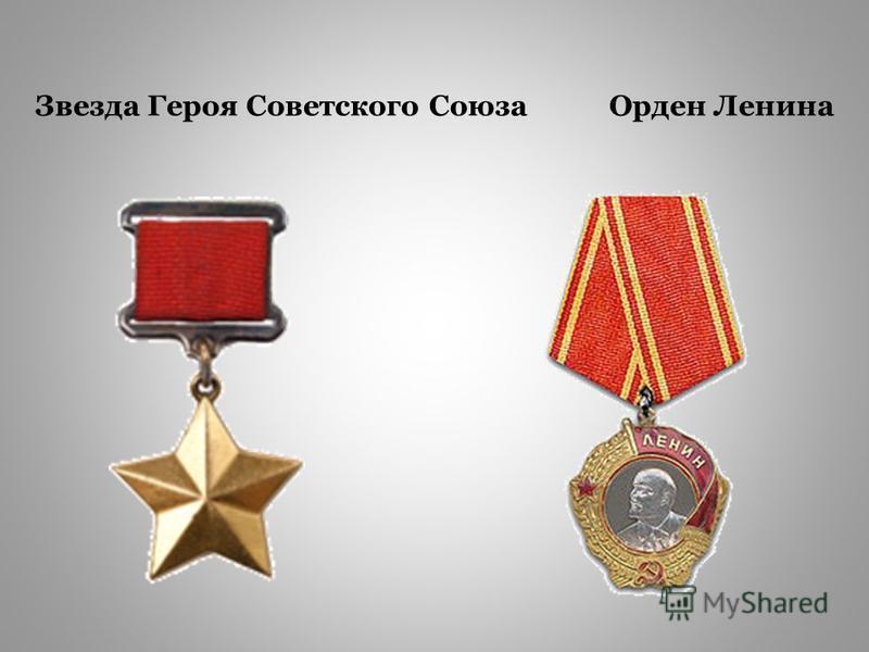 Звезда Героя Советского Союза Орден Ленина
