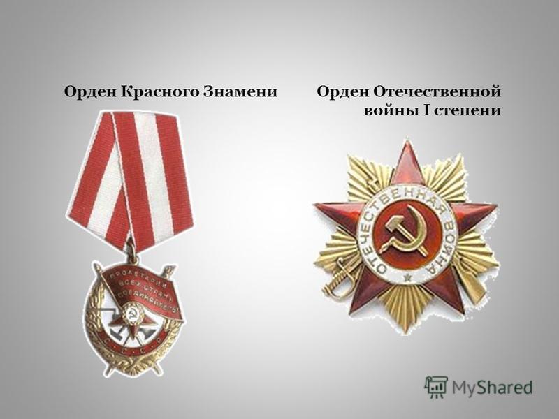 Орден Красного Знамени Орден Отечественной войны I степени
