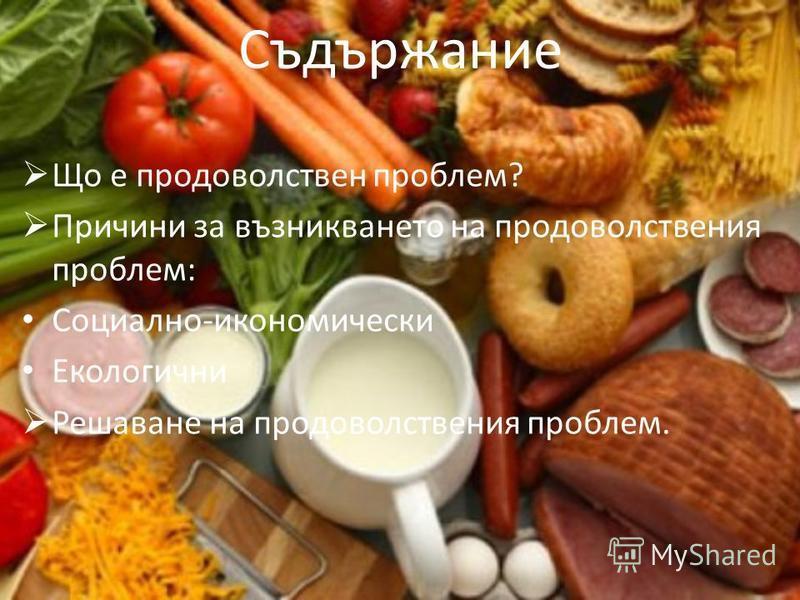 Съдържание Що е продоволствен проблем? Причини за възникването на продоволствения проблем: Социално-икономически Екологични Решаване на продоволствения проблем.