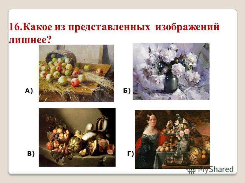 16. Какое из представленных изображений лишнее? А)Б) В)Г)