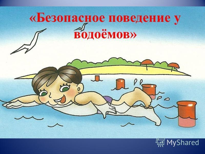 «Безопасное поведение у водоёмов»