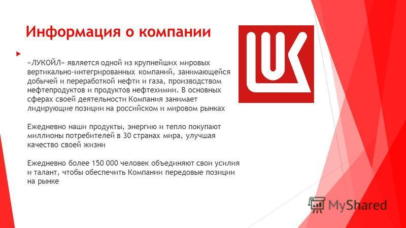 Информация о компании «ЛУКОЙЛ» является одной из крупнейших мировых вертикально-интегрированных компаний, занимающейся добычей и переработкой нефти и газа, производством нефтепродуктов и продуктов нефтехимии. В основных сферах своей деятельности Комп