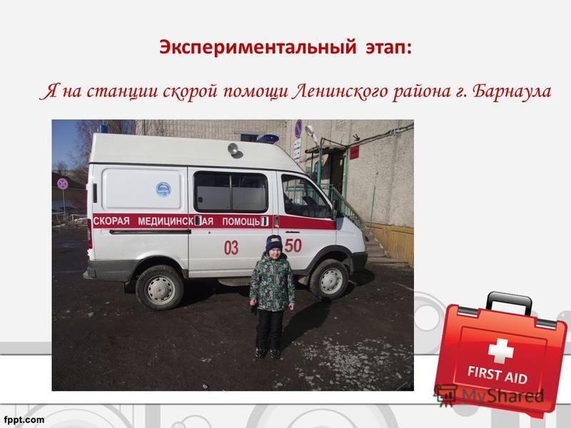 Экспериментальный этап: Я на станции скорой помощи Ленинского района г. Барнаула