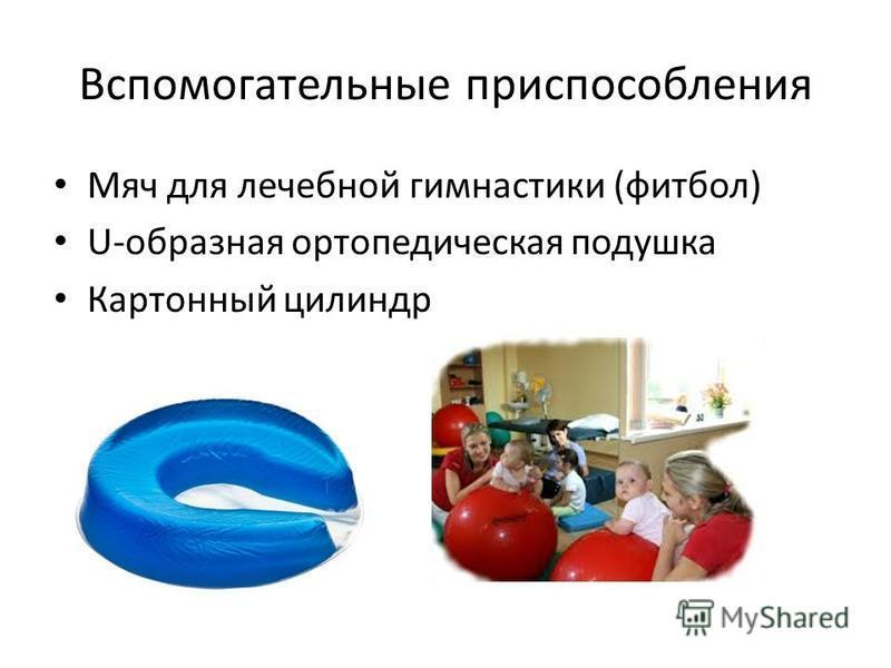 Вспомогательные приспособления Мяч для лечебной гимнастики (футбол) U-образная ортопедическая подушка Картонный цилиндр