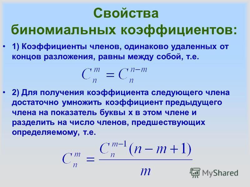 Свойства биномиальных коэффициентов: 1) Коэффициенты членов, одинаково удаленных от концов разложения, равны между собой, т.е. 2) Для получения коэффициента следующего члена достаточно умножить коэффициент предыдущего члена на показатель буквы x в эт