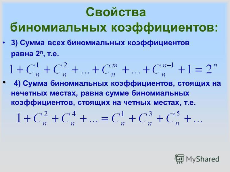 Свойства биномиальных коэффициентов: 3) Сумма всех биномиальных коэффициентов равна 2 n, т.е. 4) Сумма биномиальных коэффициентов, стоящих на нечетных местах, равна сумме биномиальных коэффициентов, стоящих на четных местах, т.е.