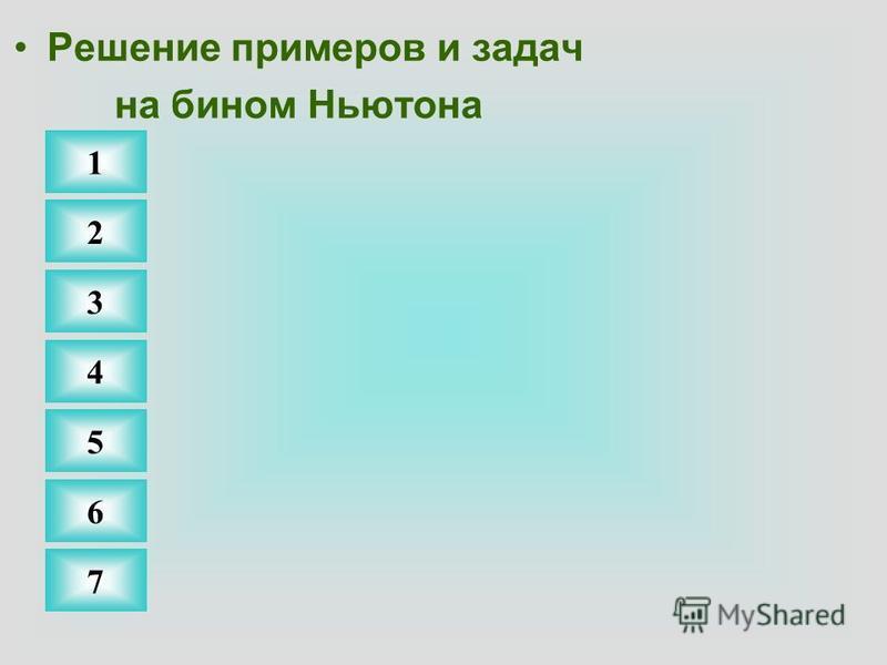 1 2 3 4 5 6 7 Решение примеров и задач на бином Ньютона