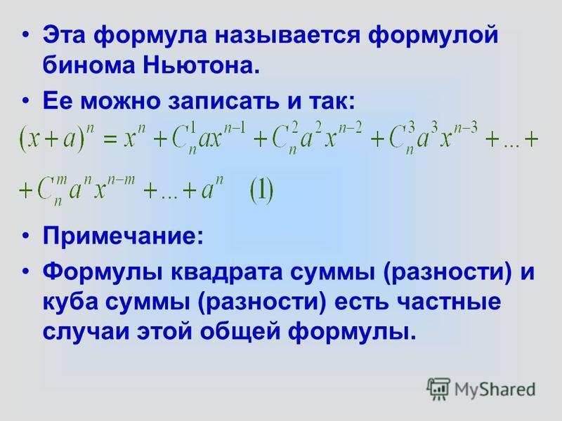 Эта формула называется формулой бинома Ньютона. Ее можно записать и так: Примечание: Формулы квадрата суммы (разности) и куба суммы (разности) есть частные случаи этой общей формулы.