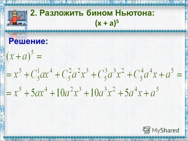 2. Разложить бином Ньютона: (х + а) 5 Решение: