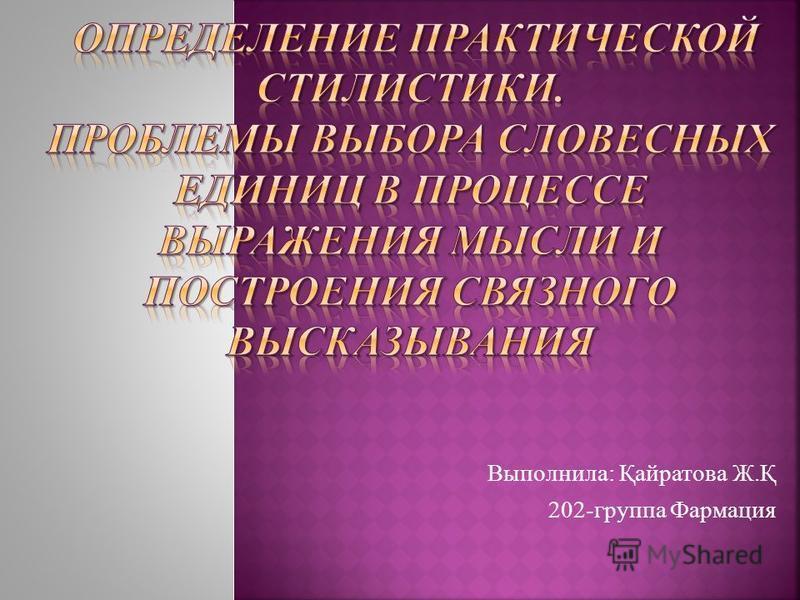 Выполнила: Қайратова Ж.Қ 202-группа Фармация