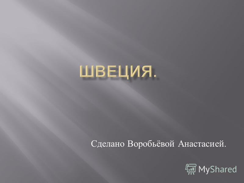 Сделано Воробьёвой Анастасией.