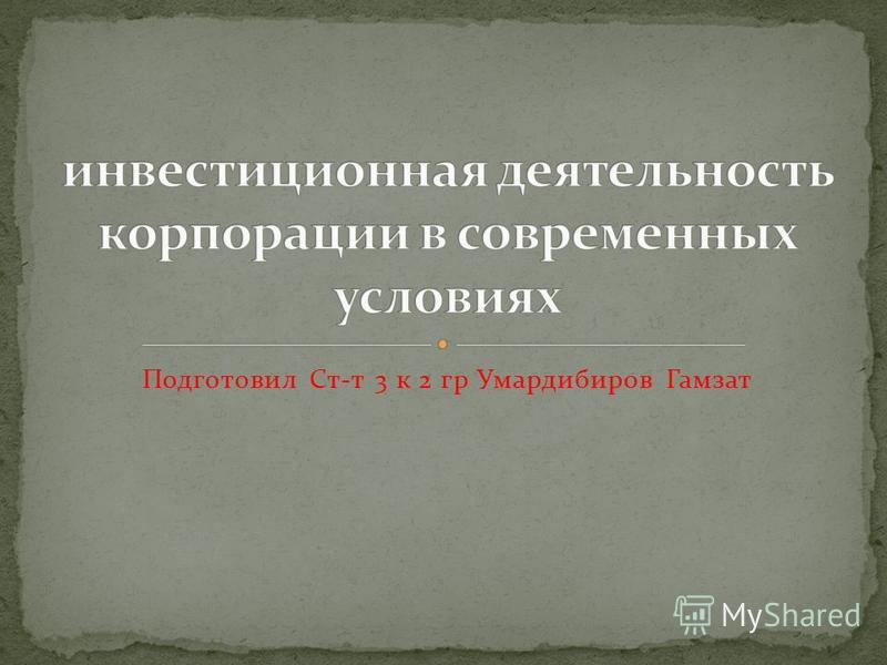 Подготовил Ст-т 3 к 2 гр Умардибиров Гамзат
