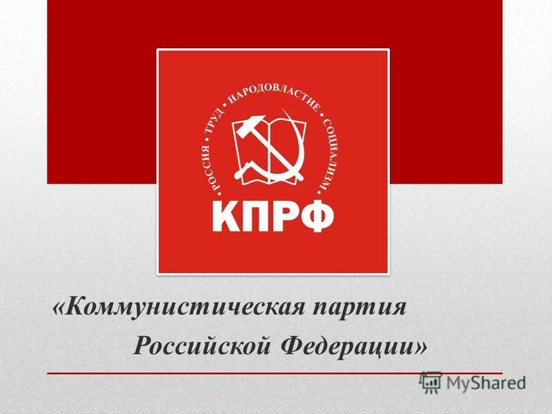 КПРФ «Коммунистическая партия Российской Федерации»