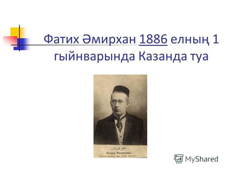 Фатих Әмирхан 1886 елның 1 гыйнварында Казанда туа