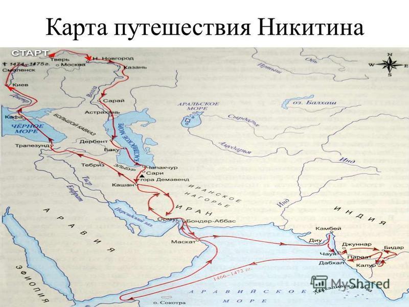 Карта путешествия Никитина