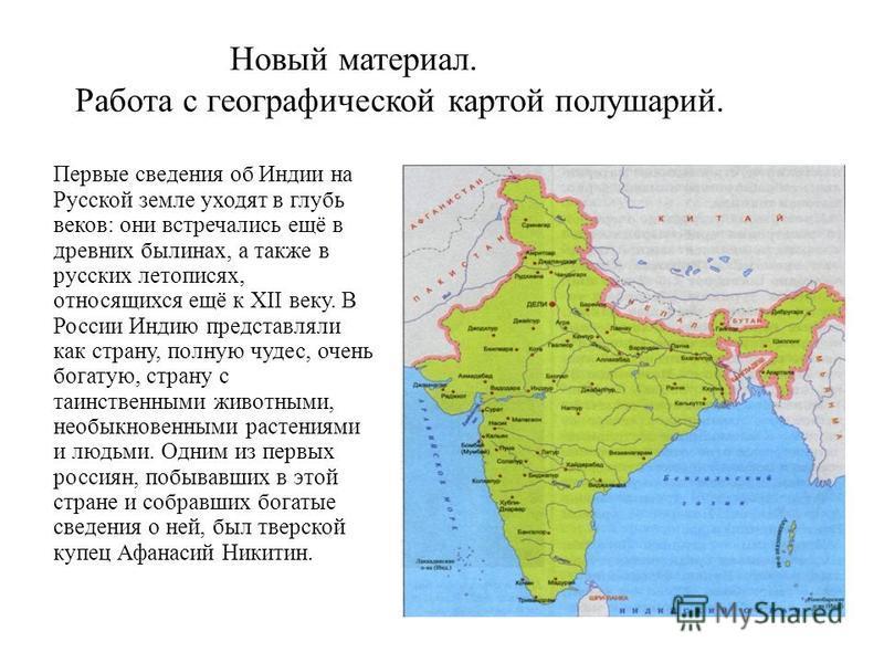Первые сведения об Индии на Русской земле уходят в глубь веков: они встречались ещё в древних былинах, а также в русских летописях, относящихся ещё к XII веку. В России Индию представляли как страну, полную чудес, очень богатую, страну с таинственным
