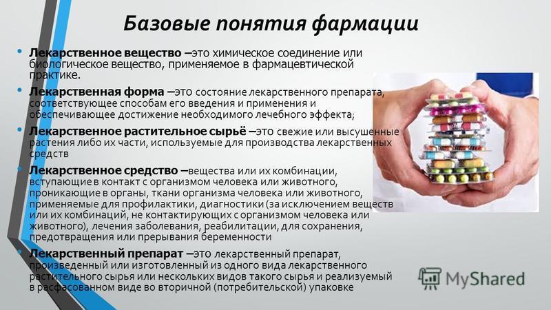 Базовые понятия фармации Лекарственное вещество –это химическое соединение или биологическое вещество, применяемое в фармацевтической практике. Лекарственная форма –это состояние лекарственного препарата, соответствующее способам его введения и приме
