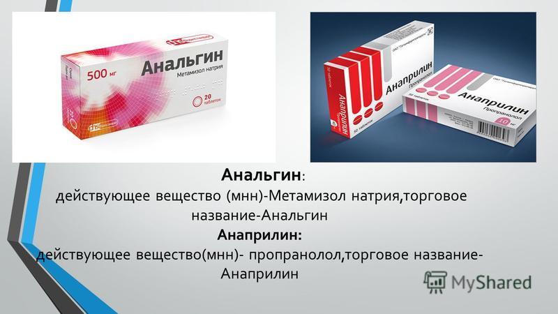 Анальгин : действующее вещество (мнн)-Метамизол натрия,торговое название-Анальгин Анаприлин: действующее вещество(мнн)- пропранолол,торговое название- Анаприлин