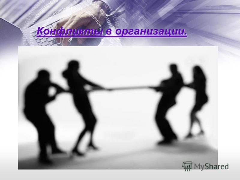 Конфликты в организации.