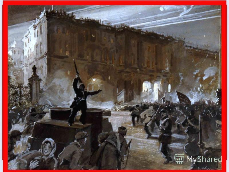 ДЕНЬ СОБОРНОСТІ 25 жовтня (7 листопада) 1917 рік. Велика Жовтнева соціалістична революція –революція політична подія в Росії, внаслідок якої владу захопили більшовики.