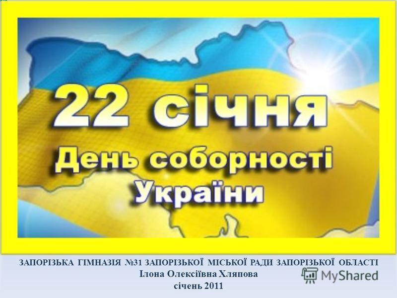 ЗАПОРІЗЬКА ГІМНАЗІЯ 31 ЗАПОРІЗЬКОЇ МІСЬКОЇ РАДИ ЗАПОРІЗЬКОЇ ОБЛАСТІ Ілона Олексіївна Хляпова січень 2011