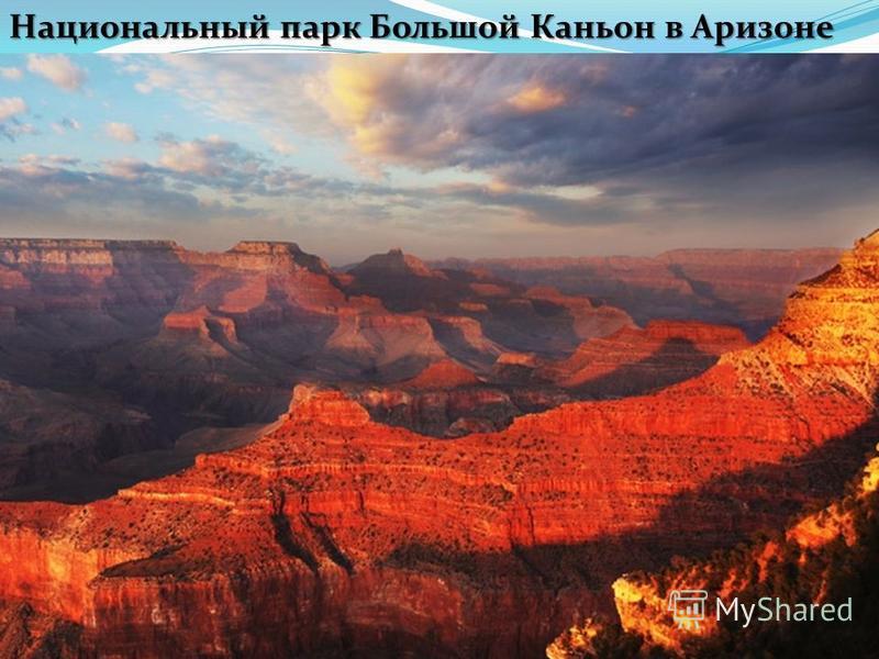 Национальный парк Большой Каньон в Аризоне