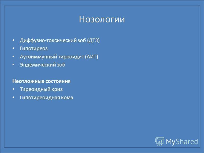 Нозологии Диффузно-токсический зоб (ДТЗ) Гипотиреоз Аутоиммунный тиреоидит (АИТ) Эндемический зоб Неотложные состояния Тиреоидный криз Гипотиреоидная кома