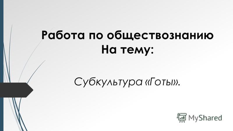 Работа по обществознанию На тему: Субкультура «Готы».