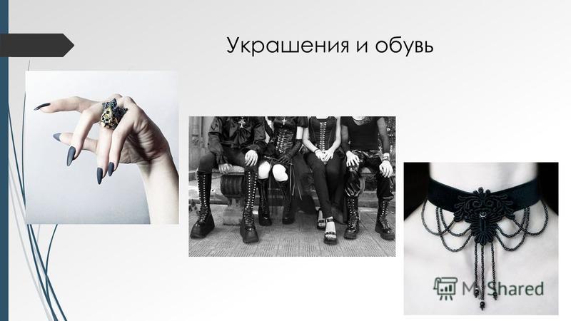 Украшения и обувь