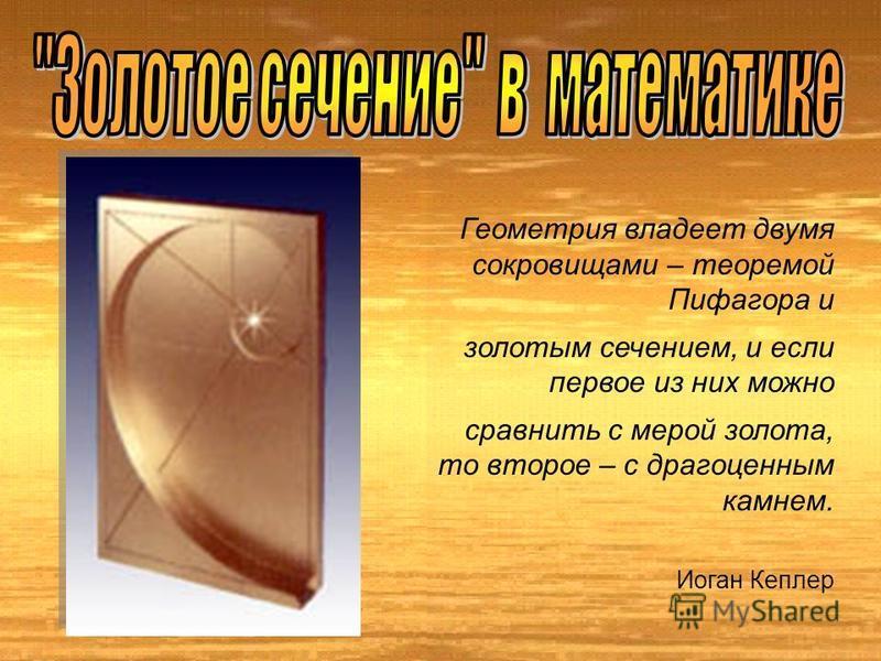 1. «Золотое сечение» в математике 2. «Золотое сечение» в скульптуре 3. «Золотое сечение» в архитектуре 4. «Золотое сечение» в живописи 5. «Золотое сечение» в фотографии 6. «Золотое сечение» в природе
