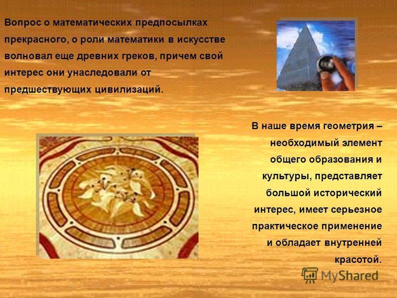 Геометрия владеет двумя сокровищами – теоремой Пифагора и золотым сечением, и если первое из них можно сравнить с мерой золота, то второе – с драгоценным камнем. Иоган Кеплер