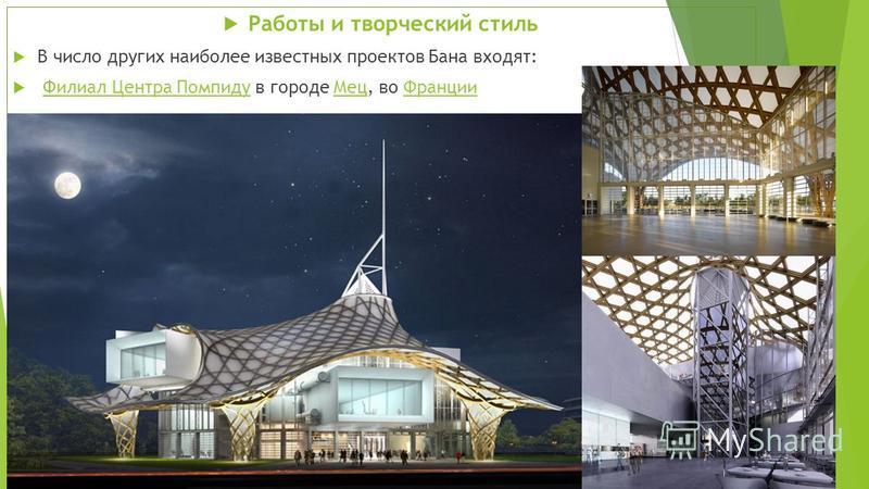 Работы и творческий стиль В число других наиболее известных проектов Бана входят: Филиал Центра Помпиду в городе Мец, во Францииилиал Центра Помпиду МецФранции