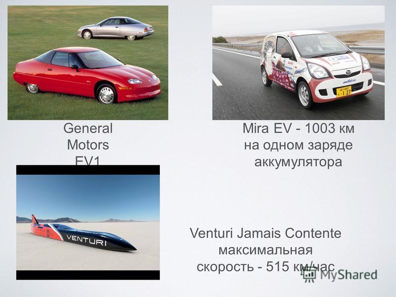 General Motors EV1 Mira EV - 1003 км на одном заряде аккумулятора Venturi Jamais Contente максимальная скорость - 515 км/час