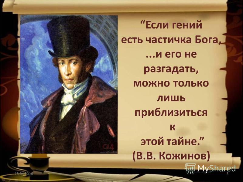Если гений есть частичка Бога,...и его не разгадать, можно только лишь приблизиться к этой тайне. (В.В. Кожинов) 18.04.20163