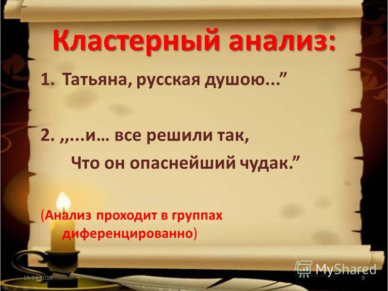 татьяна русская душою текст