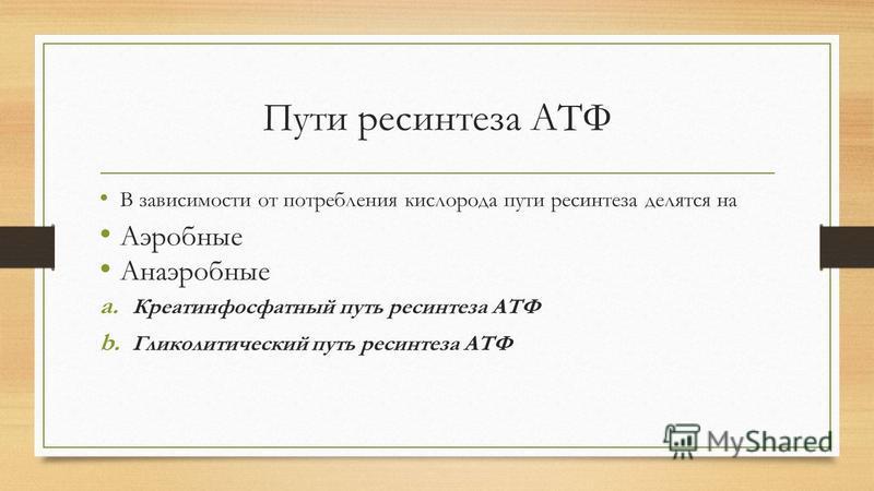 Пути ресинтеза АТФ В зависимости от потребления кислорода пути ресинтеза делятся на Аэробные Анаэробные a. Креатинфосфатный путь ресинтеза АТФ b. Гликолитический путь ресинтеза АТФ