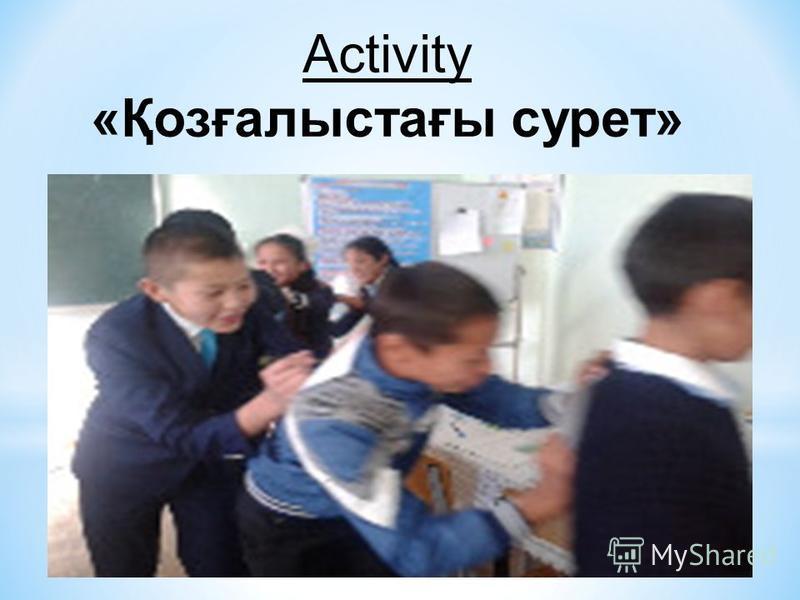 Activity «Қозғалыстағы сурет»