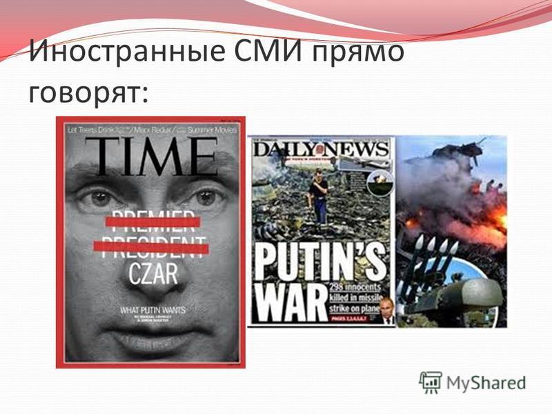 Иностранные СМИ прямо говорят: