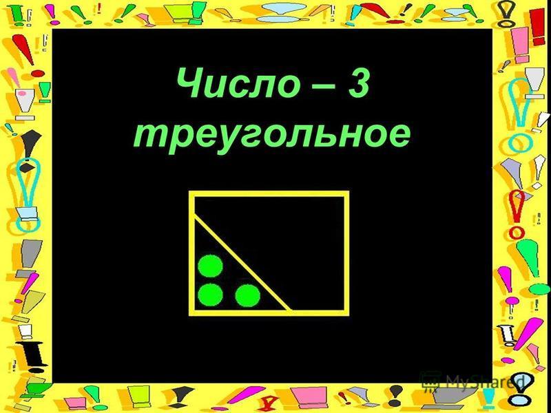 Число – 3 треугольное