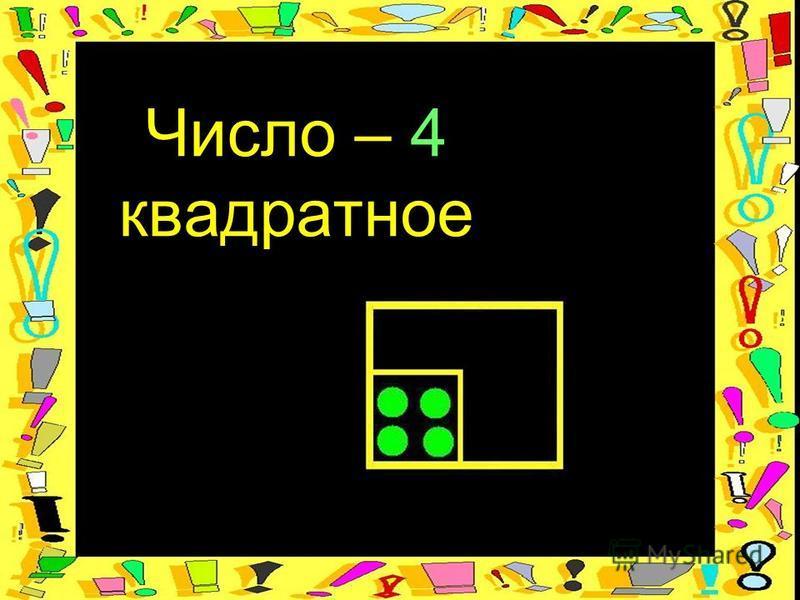 Число – 4 квадратное