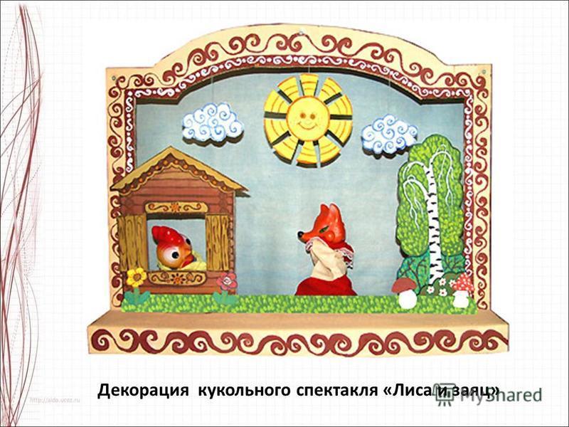 Декорация кукольного спектакля «Лиса и заяц»