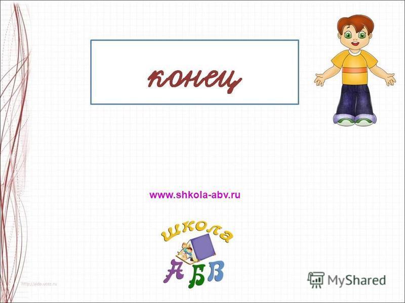 www.shkola-abv.ru