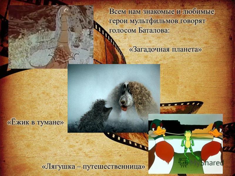 С 70-х годов Алексей Баталов занялся режиссурой, снял фильмы : «Три толстяка», «Игрок», «Шинель».