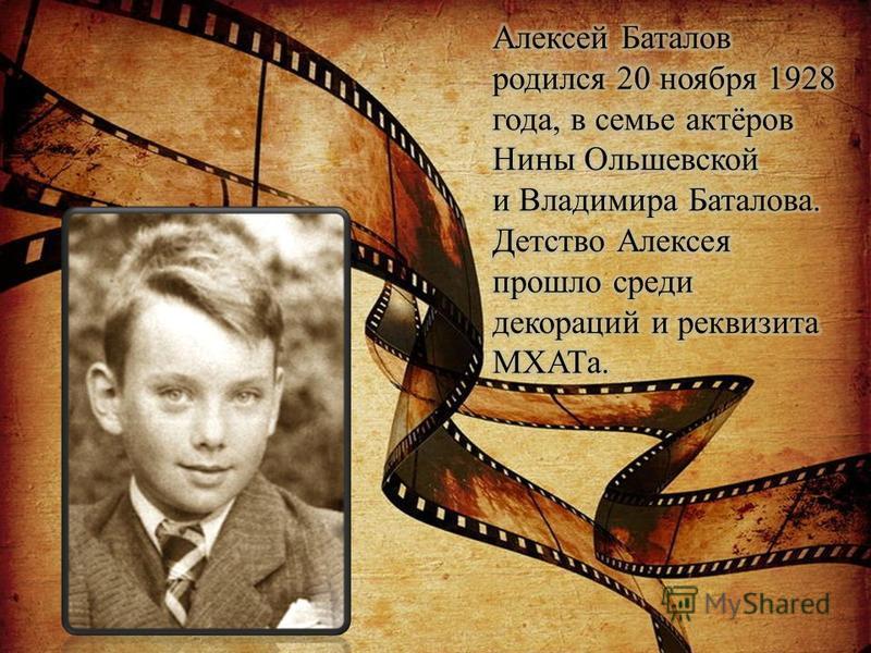 Алексей Баталов «Он же Гога, он же Гоша…»