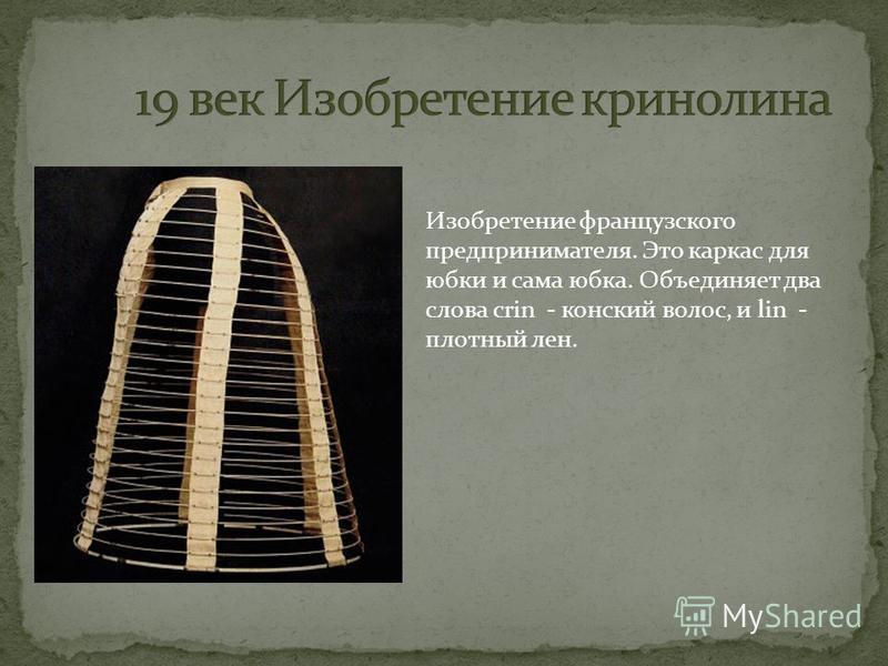 Изобретение французского предпринимателя. Это каркас для юбки и сама юбка. Объединяет два слова crin - конский волос, и lin - плотный лен.