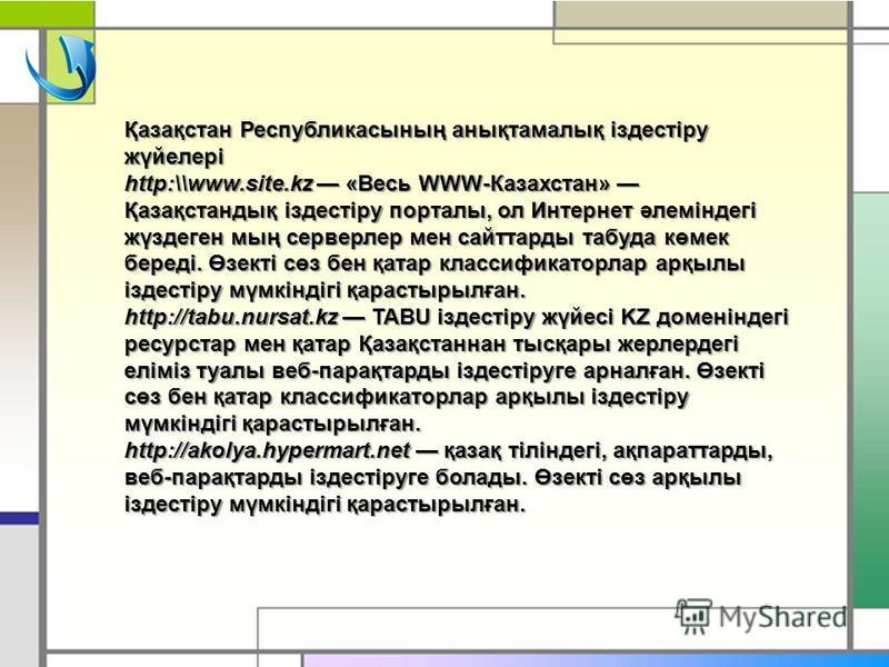 Қазақстан Республикасының анықтамалық іздестіру жүйелері http:\\www.site.kz «Весь WWW-Казахстан» Қазақстандық іздестіру порталы, ол Интернет әлеміндегі жүздеген мың серверлер мен сайттарды табуда көмек береді. Өзекті сөз бен қатар классификаторлар ар