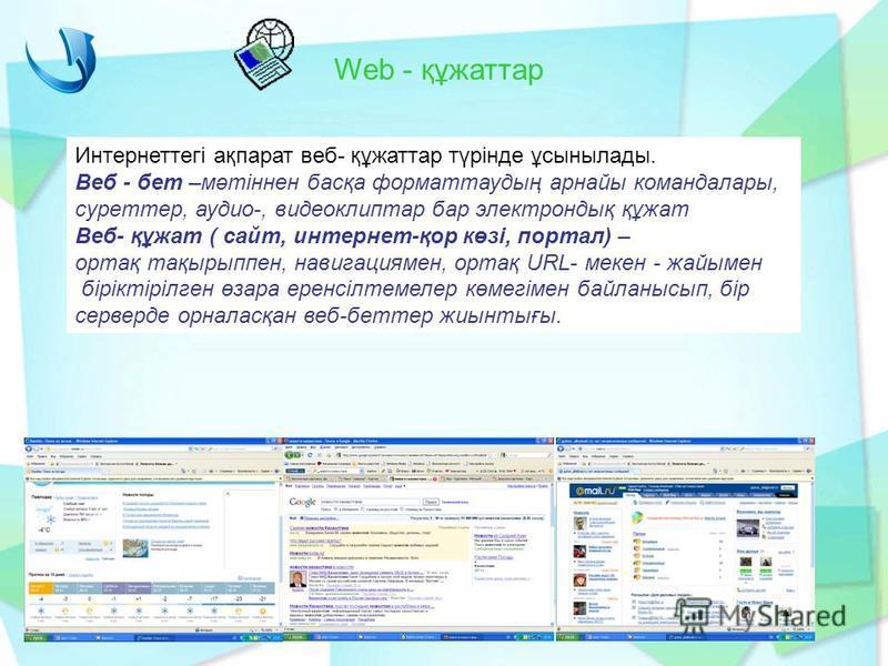 Web - құжаттар Интернеттегі ақпарат веб- құжаттар түрінде ұсынылады. Веб - бет –мәтіннен басқа форматтаудың арнайы командалары, суреттер, аудио-, видеоклиптар бар электрондық құжат Веб- құжат ( сайт, интернет-қор көзі, портал) – ортақ тақырыппен, нав