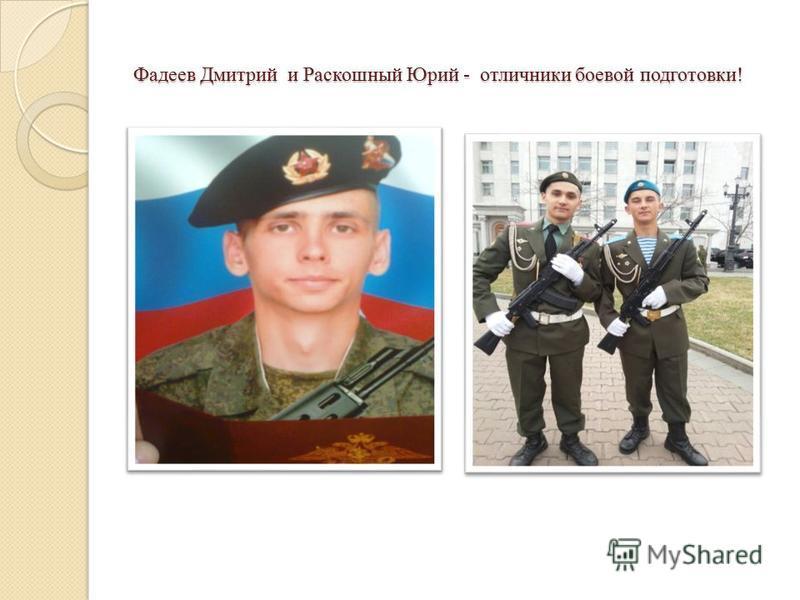 Фадеев Дмитрий и Раскошный Юрий - отличники боевой подготовки! Раскошный Юрий